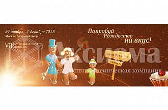 The VII th gastronomic festival Christmas FOOD SHOW