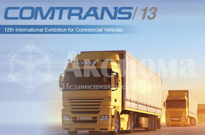 International Truck Show COMTRANS/13!