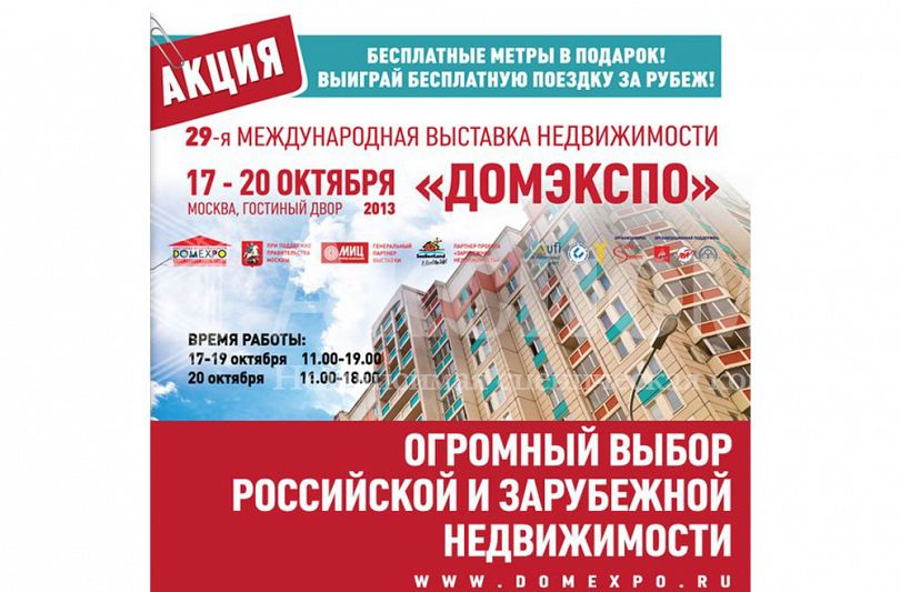29th International Real Estate Exhibition DOMEXPO