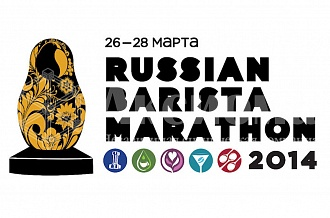 The ХIIth Russian Barista Marathon as part of WBC (World Barista Championship)