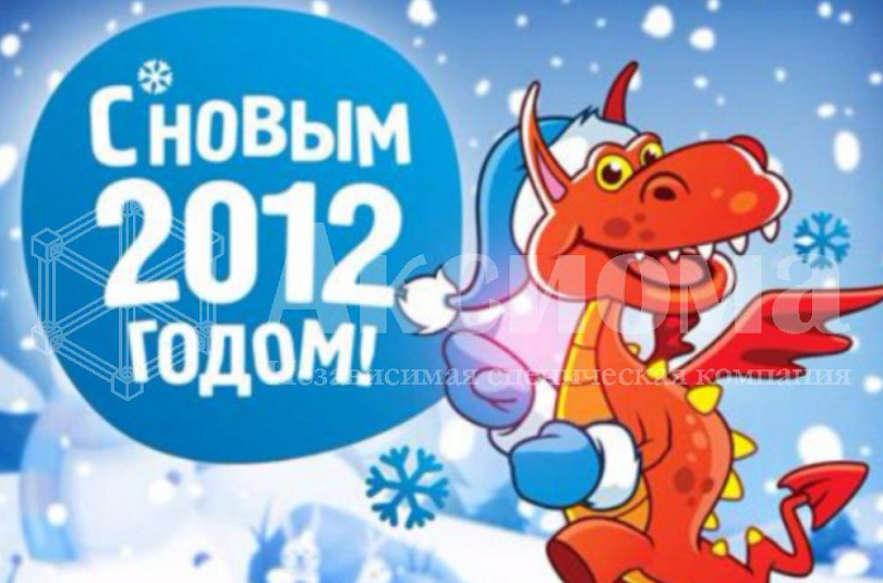 Merry Christmas and a Happy 2012 New Year!